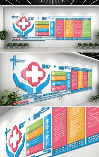 医疗文化墙图片