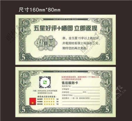 五元红包好评卡钱币纸币卡片图片