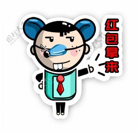 卡通可爱鼠年新年要红包表情包图片