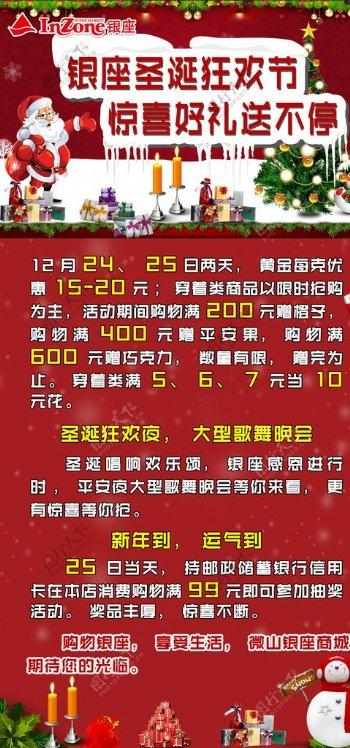 圣诞商家活动宣传海报图片