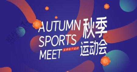 秋季运动会图片