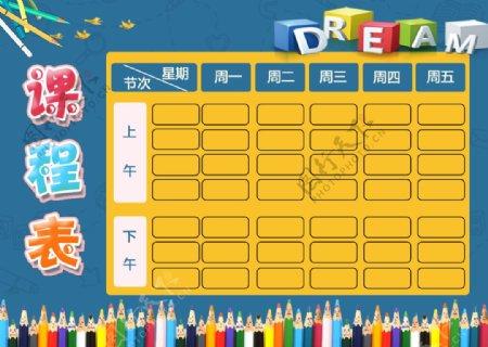 铅笔主题课程表图片