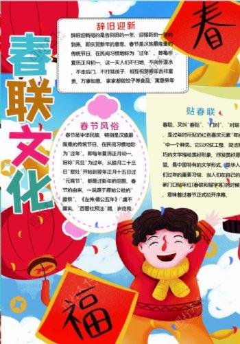春节小报图片