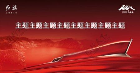 红旗背景板KV图片