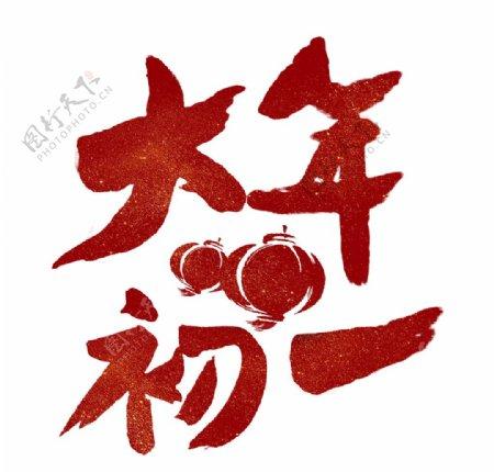 春节素材图片