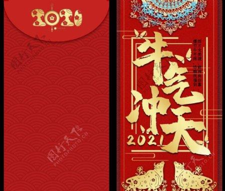 2021牛年海报展板红包图片