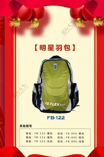羽拍包牛年春节手机H5海报图片