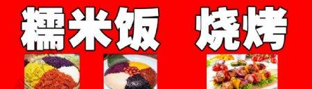 糯米饭烧烤图片