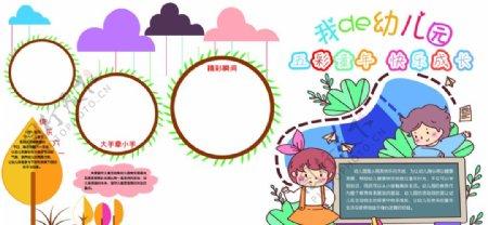 幼儿园卡通图版图片