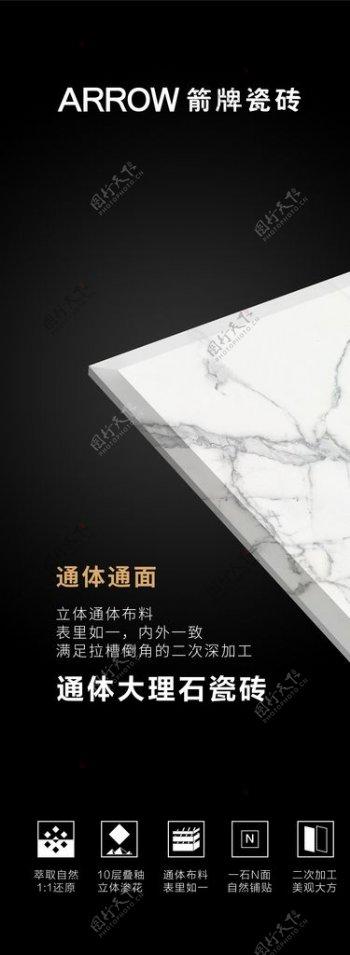 通体大理石瓷砖图片