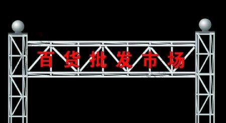 不锈钢拱门图片