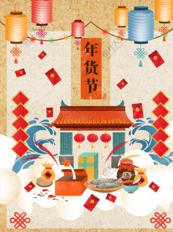 年货节新春喜庆中国风手绘插画图片