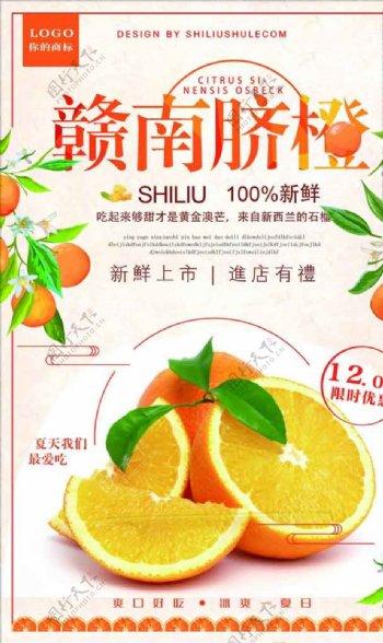 蜜橙海报图片