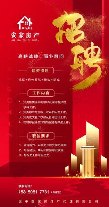 新中式招聘海报图片