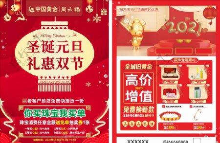 2021圣诞元旦珠宝活动礼惠单图片