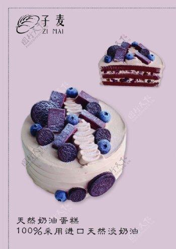 奥利奥蛋糕海报图片