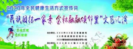 健康中国营养先行图片
