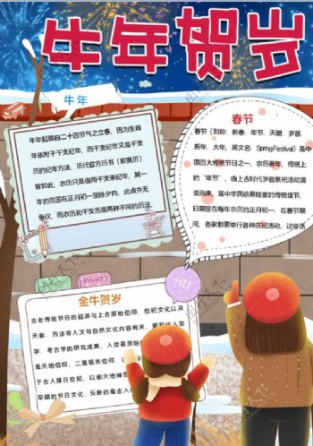 牛年春节小报图片