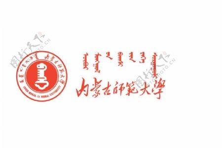 内蒙古师范大学标志图片
