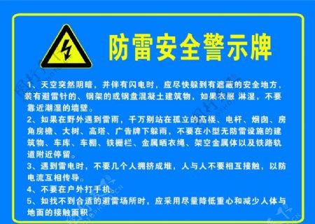 防雷安全警示牌图片
