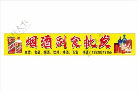 烟酒超市批发副食百货图片
