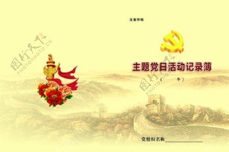 主题党日活动记录簿图片