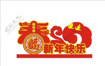 新年快乐春字图片