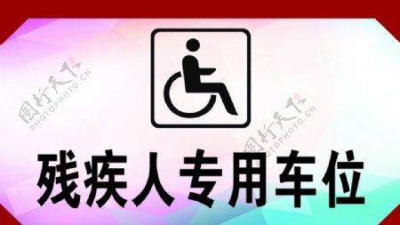 残疾人车位图片