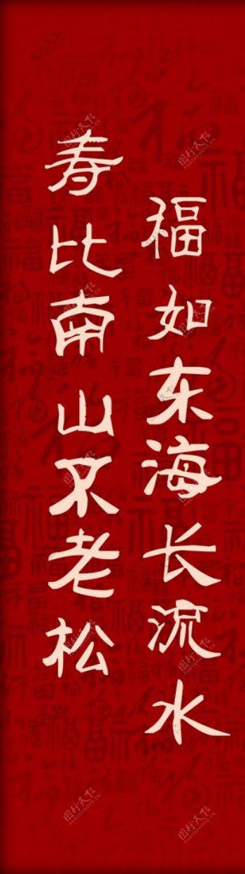 寿宴福字背景祝福词图片