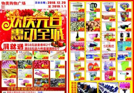 超市元旦彩页图片