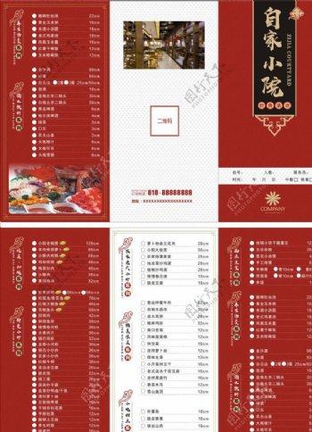 三折页菜单图片