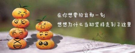橘子表情图片