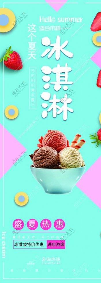 冰淇淋展架图片