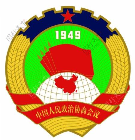 中国人民政治协商会议图片