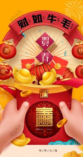 红包新年国潮图片