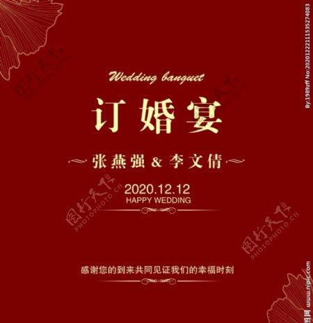 订婚宴结婚背景婚礼图片