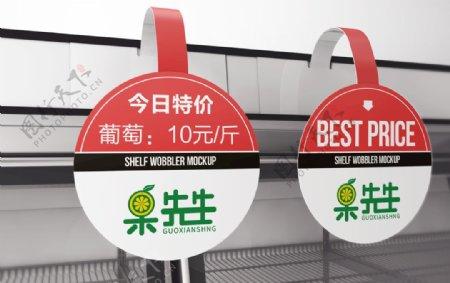 生鲜超市价格牌样机图片