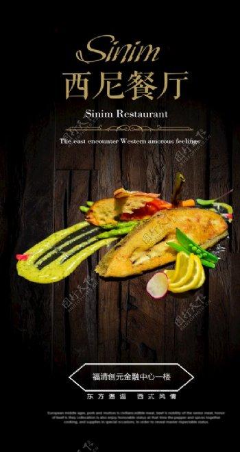 餐饮美食海报图片