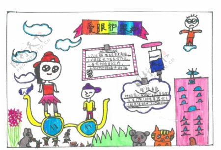儿童画爱护眼睛图片