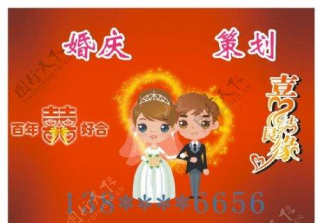 婚庆策划卡片图片