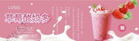 草莓酸奶展板图片