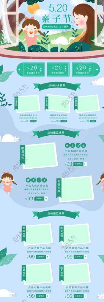 小清新唯美绿色简约首页设计图片