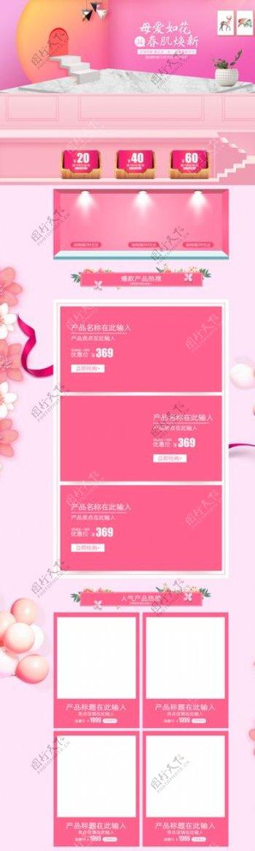 粉色小清新促销活动首页设计图片