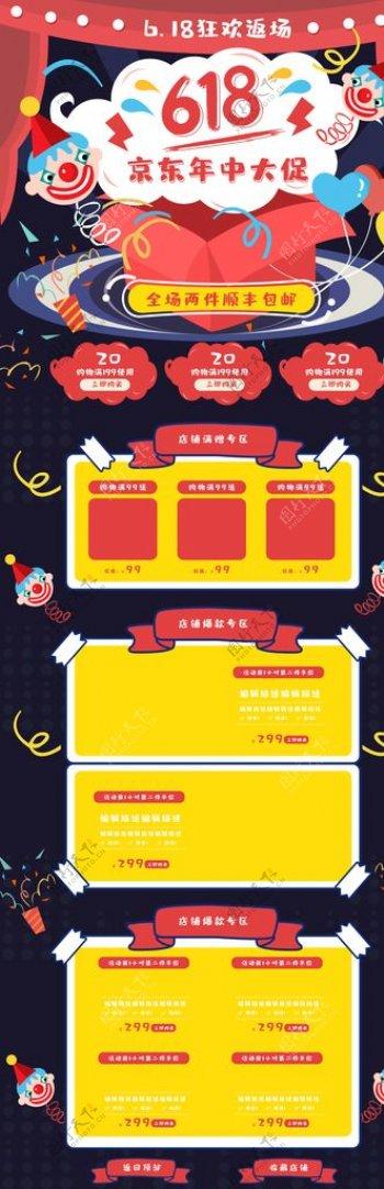 淘宝618促销购物节首页设计图片