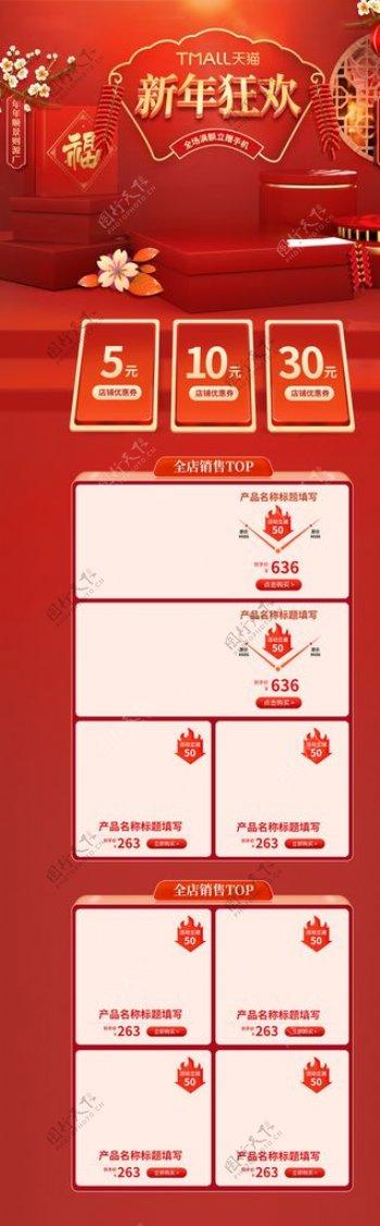 红色大气简约购物节首页设计图片