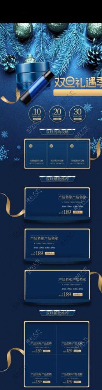 大气蓝色促销活动首页设计图片