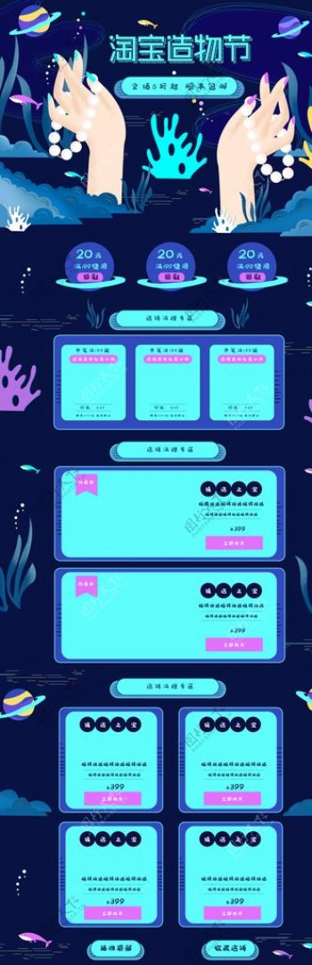 蓝色促销活动购物节首页设计图片