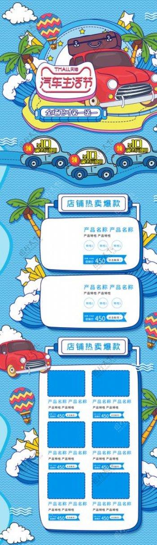 简约蓝色购物节促销首页设计图片