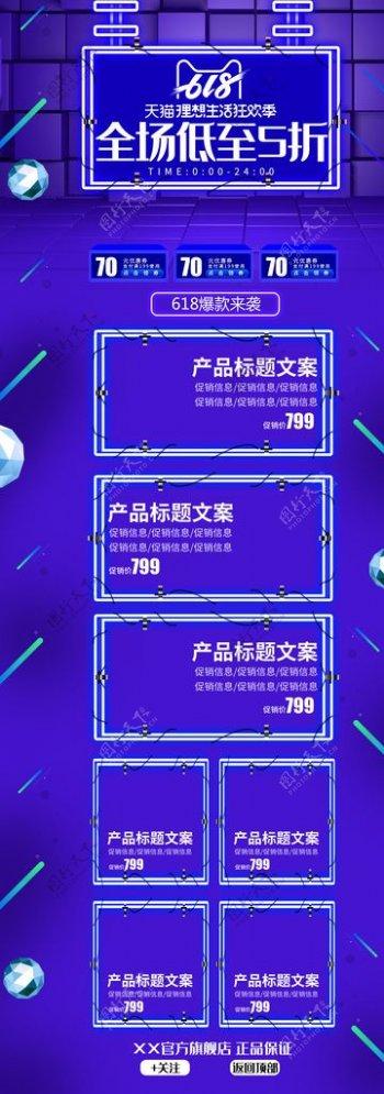蓝色促销购物节活动页面设计图片