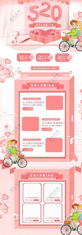 淘宝情人节520促销活动首页图片